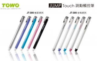 JT-300_新品-01