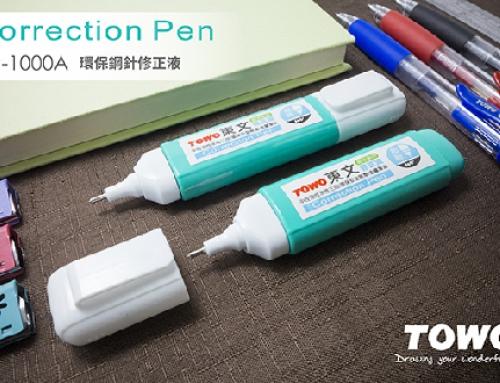 CP-1000A環保鋼針修正液